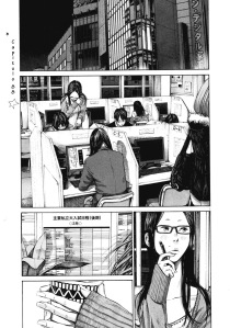 Goodnight Punpun v08 p179